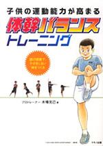 子供の運動能力が高まる体幹バランストレーニング
