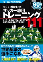 サッカー専用トレーニング111