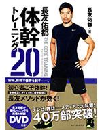 長友佑都 体幹トレーニング20(監修)