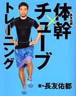 長友佑都 体幹×チューブトレーニング(監修)