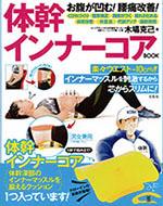 体幹インナーコアBOOK