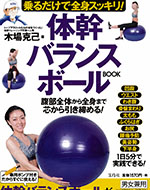 体幹バランスボールBOOK