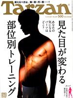 Tarzan 2011.11