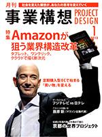 月刊事業構想 2013.1