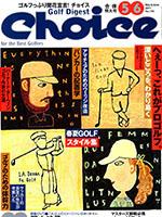 choice 2011.5・6
