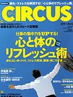CIRCUS 2011.7