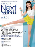 Next wellness vol4