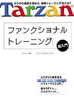 Tarzan 2013.7