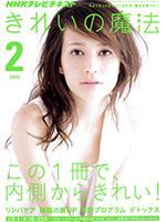 きれいの魔法 2013.2