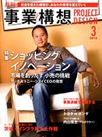月刊事業構想 2013.3