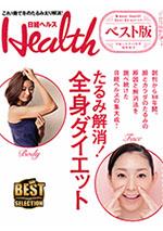日経ヘルス 2016.12