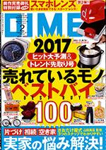 DIME 2017.2