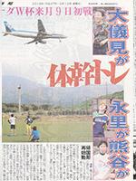 スポーツ報知 2015.5.15