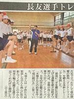 南日本新聞 2015.5.28
