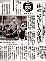 南日本新聞 2015.7.10