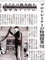 奄美新聞 2015.11.12