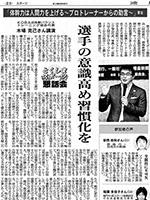 徳島新聞 2016.12.29
