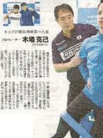南日本新聞 2017.1.1